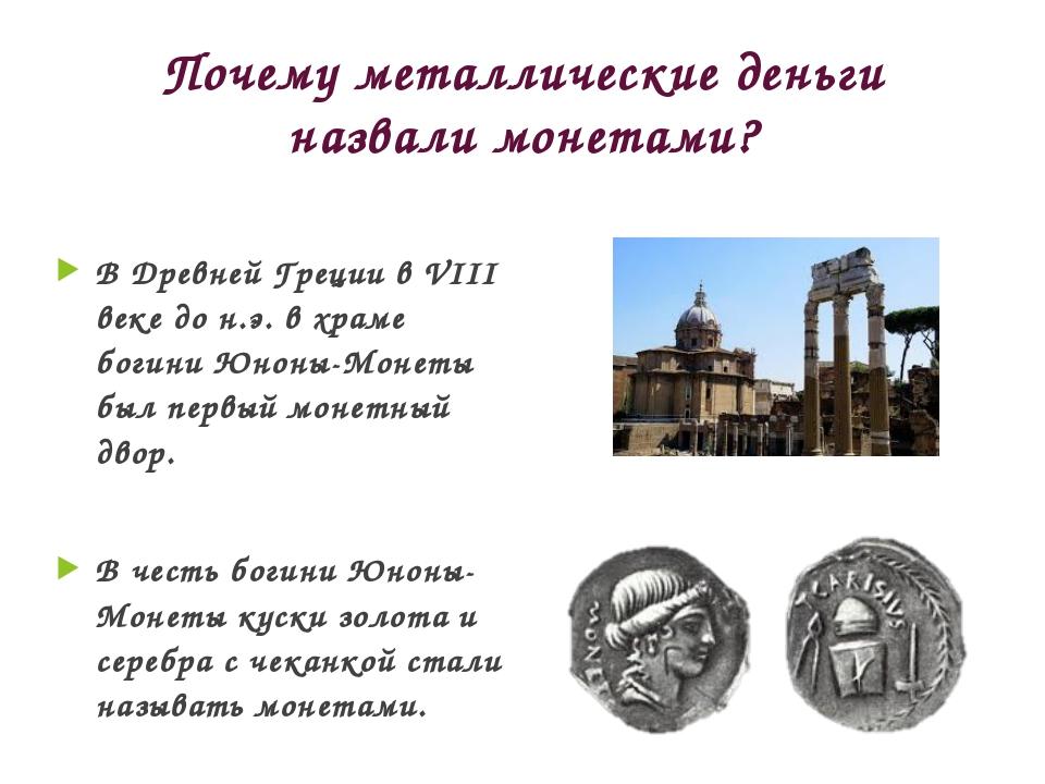 Почему металлические деньги назвали монетами? В Древней Греции в VIII веке до...