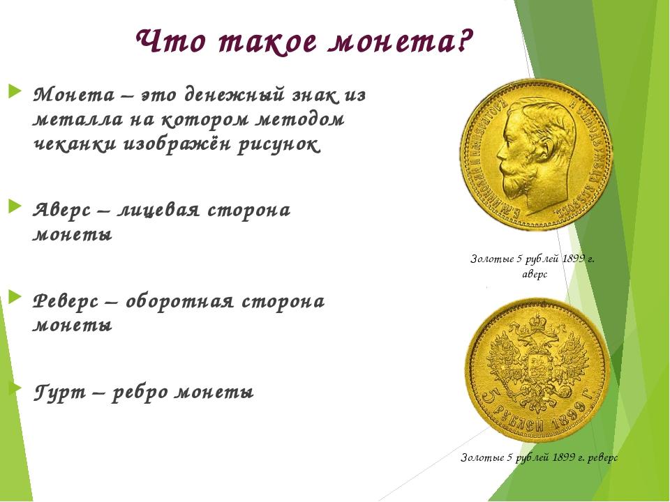 Монета – это денежный знак из металла на котором методом чеканки изображён ри...