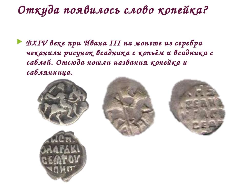 Откуда появилось слово копейка? ВXIV веке при Ивана III на монете из серебра...