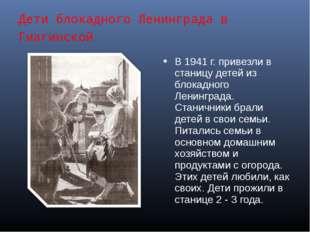 Дети блокадного Ленинграда в Гиагинской В 1941 г. привезли в станицу детей из