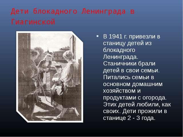Дети блокадного Ленинграда в Гиагинской В 1941 г. привезли в станицу детей из...