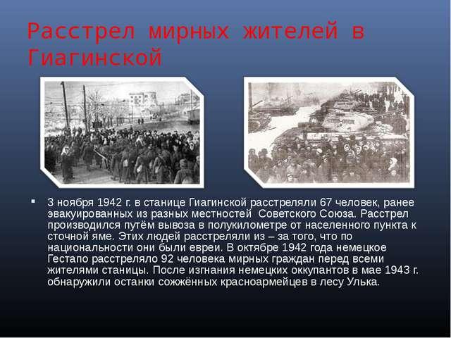 Расстрел мирных жителей в Гиагинской 3 ноября 1942 г. в станице Гиагинской ра...