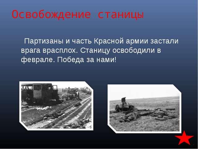Освобождение станицы Партизаны и часть Красной армии застали врага врасплох....