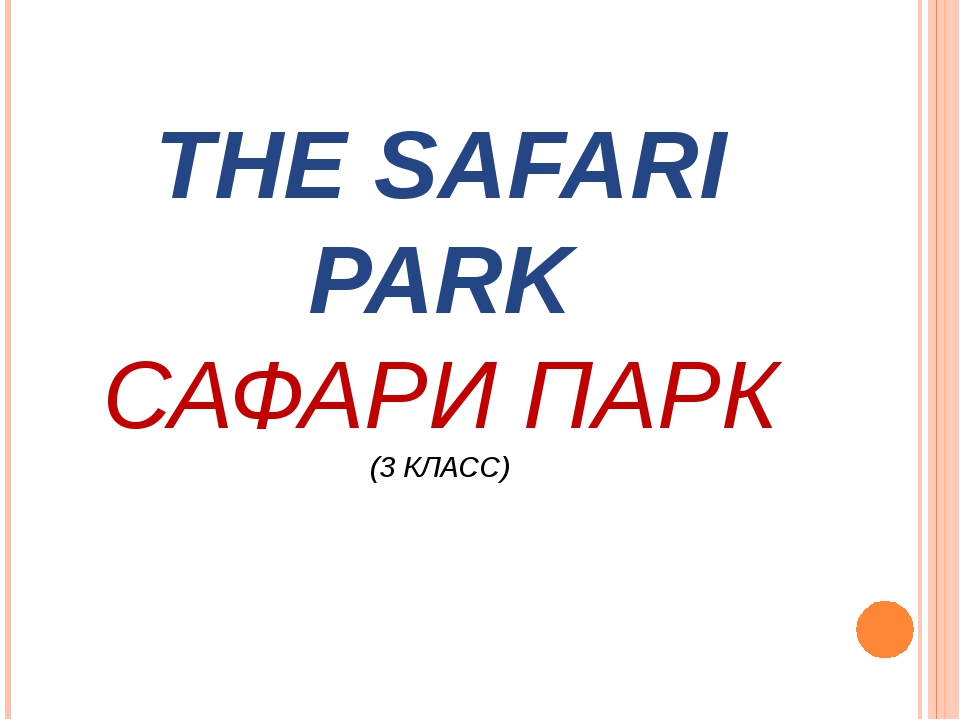 THE SAFARI PARK САФАРИ ПАРК (3 КЛАСС)