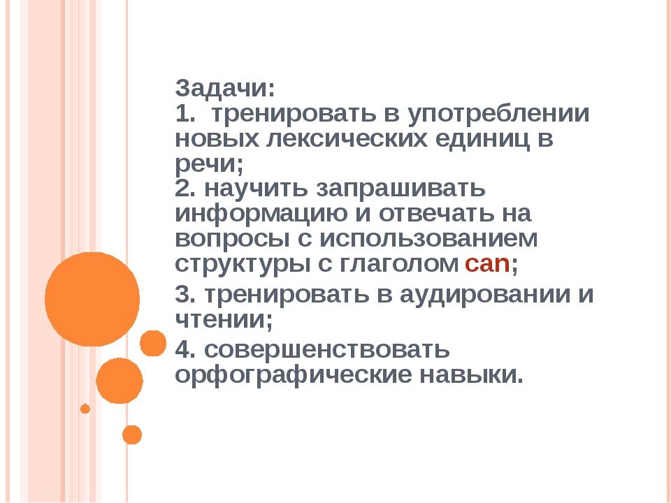 Задачи: 1. тренировать в употреблении новых лексических единиц в речи; 2. на...