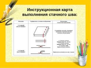 Инструкционная карта выполнения стачного шва: