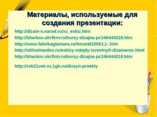 http://dizain-s.narod.ru/xz_eskiz.htm http://kharkov.ukrfirm.ru/kursy-dizajna