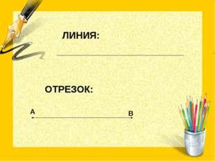 ЛИНИЯ: ОТРЕЗОК: