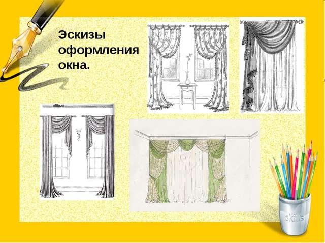 Эскизы оформления окна.