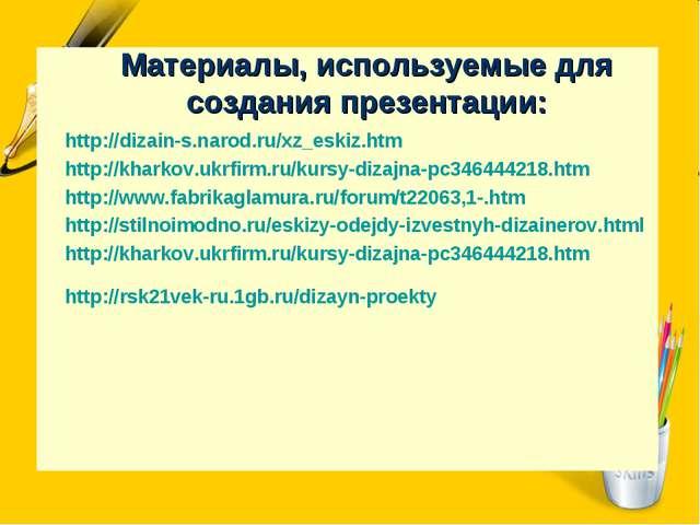 http://dizain-s.narod.ru/xz_eskiz.htm http://kharkov.ukrfirm.ru/kursy-dizajna...