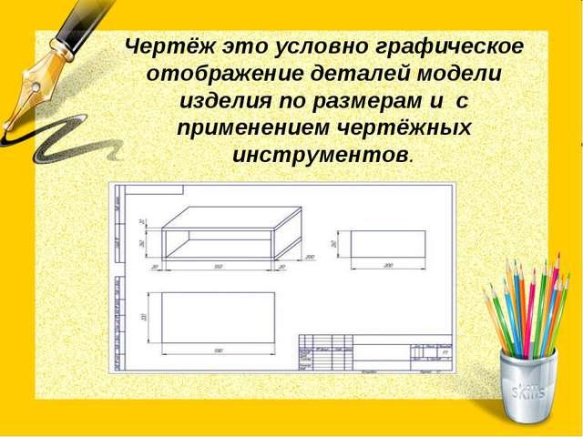 Чертёж это условно графическое отображение деталей модели изделия по размерам...