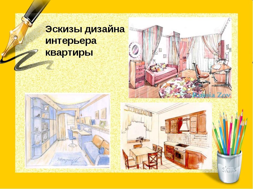 Эскизы дизайна интерьера квартиры