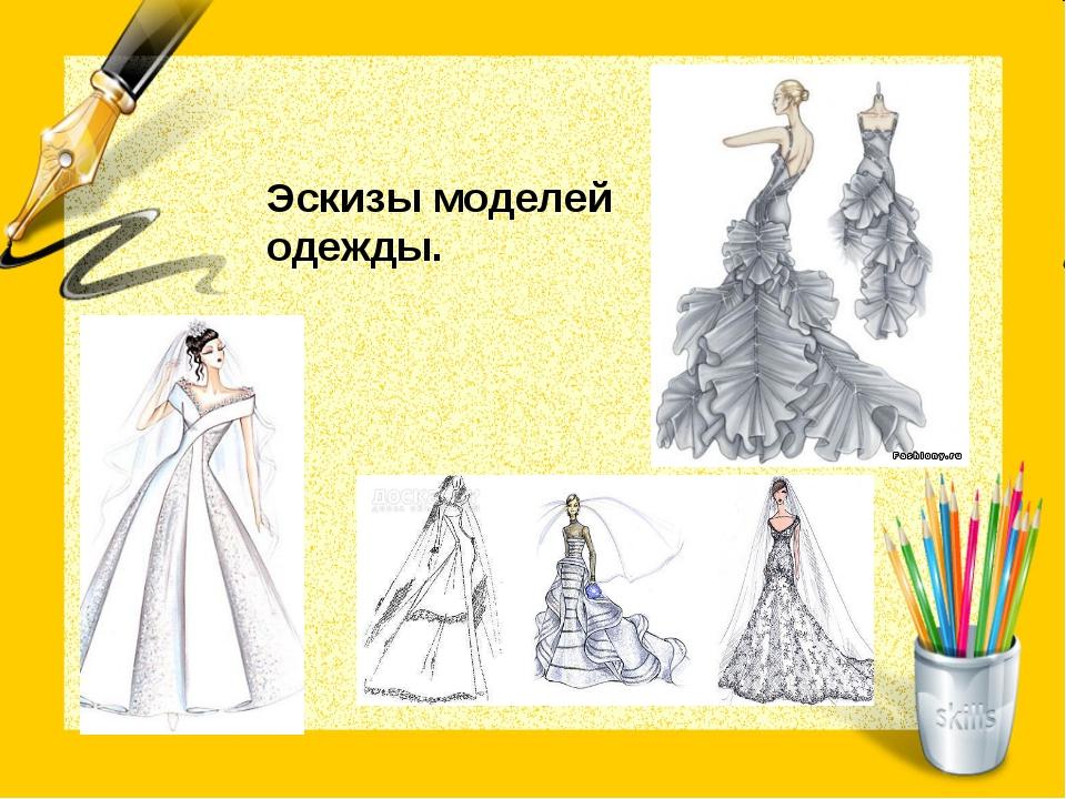 Эскизы моделей одежды.