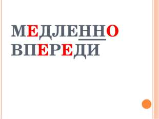 МЕДЛЕННО ВПЕРЕДИ