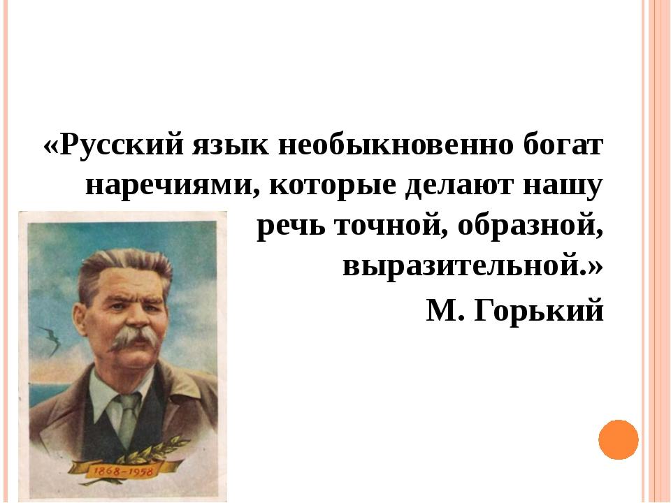 «Русский язык необыкновенно богат наречиями, которые делают нашу речь точной,...