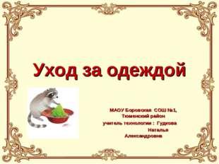 Уход за одеждой МАОУ Боровская СОШ №1, Тюменский район учитель технологии : Г