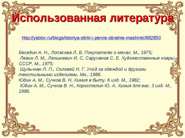 Использованная литература http://yablor.ru/blogs/istoriya-stirki-i-pervie-sti...