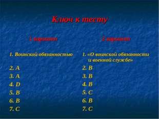 Ключ к тесту 1 вариант 1. Воинской обязанностью 2. A 3. А 4. D 5. B 6. В 7. С