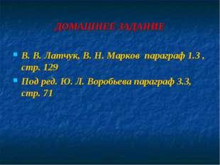ДОМАШНЕЕ ЗАДАНИЕ В. В. Латчук, В. Н. Марков параграф 1.3 , стр. 129 Под ред.