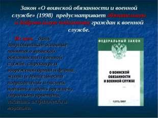 Закон «О воинской обязанности и военной службе» (1998) предусматривает обяза