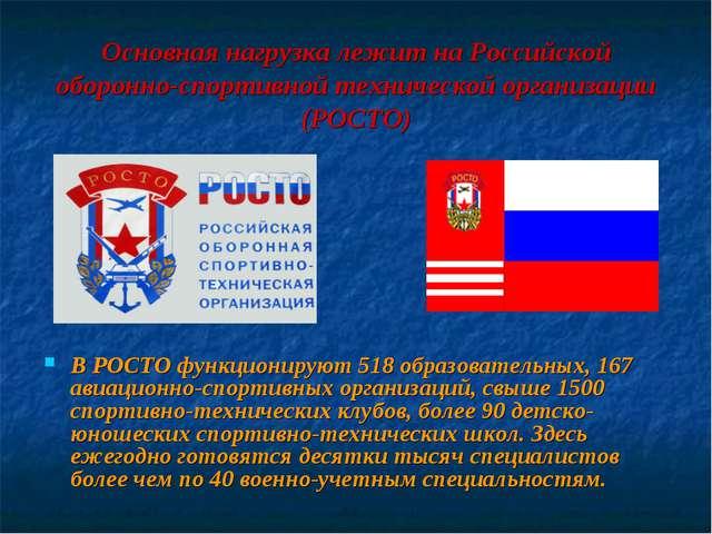 Основная нагрузка лежит на Российской оборонно-спортивной технической организ...