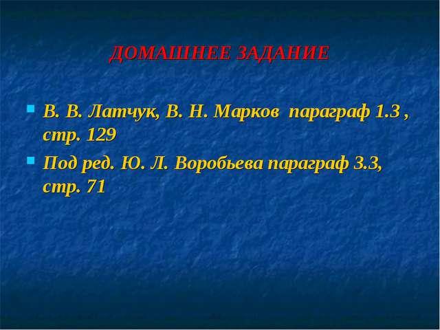 ДОМАШНЕЕ ЗАДАНИЕ В. В. Латчук, В. Н. Марков параграф 1.3 , стр. 129 Под ред....