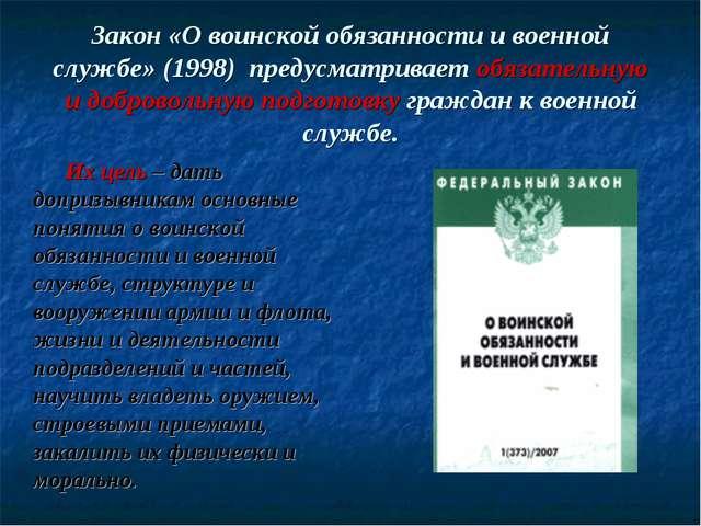 Закон «О воинской обязанности и военной службе» (1998) предусматривает обяза...