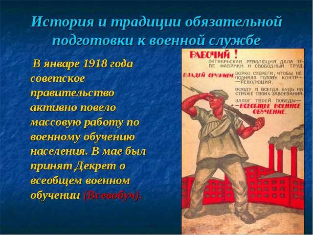 История и традиции обязательной подготовки к военной службе В январе 1918 год...