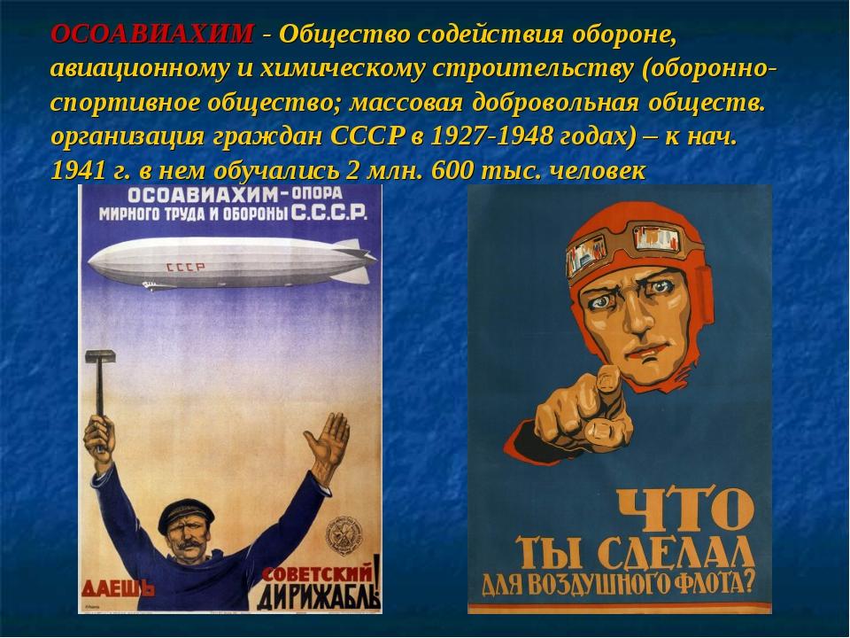 ОСОАВИАХИМ - Общество содействия обороне, авиационному и химическому строител...