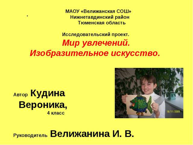 МАОУ «Велижанская СОШ» Нижнетавдинский район Тюменская область Исследователь...