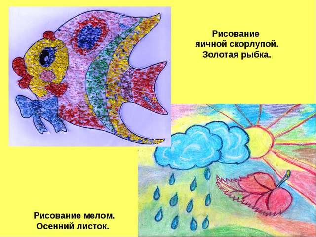 Рисование мелом. Осенний листок. Рисование яичной скорлупой. Золотая рыбка.
