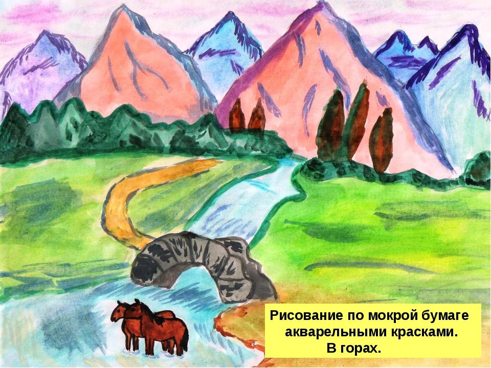 Рисование по мокрой бумаге акварельными красками. В горах.