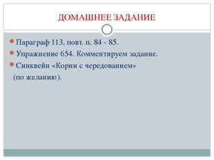 ДОМАШНЕЕ ЗАДАНИЕ Параграф 113, повт. п. 84 - 85. Упражнение 654. Комментируе