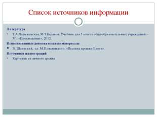 Список источников информации Литература Т.А.Ладыженская, М.Т.Баранов. Учебник