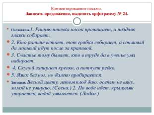 Комментированное письмо. Записать предложения, выделить орфограмму № 24. Посл