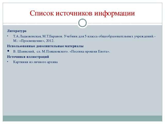 Список источников информации Литература Т.А.Ладыженская, М.Т.Баранов. Учебник...