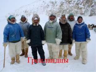 Гренландцы