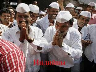 Индийцы