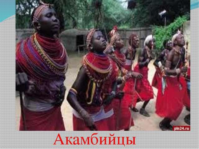 Акамбийцы