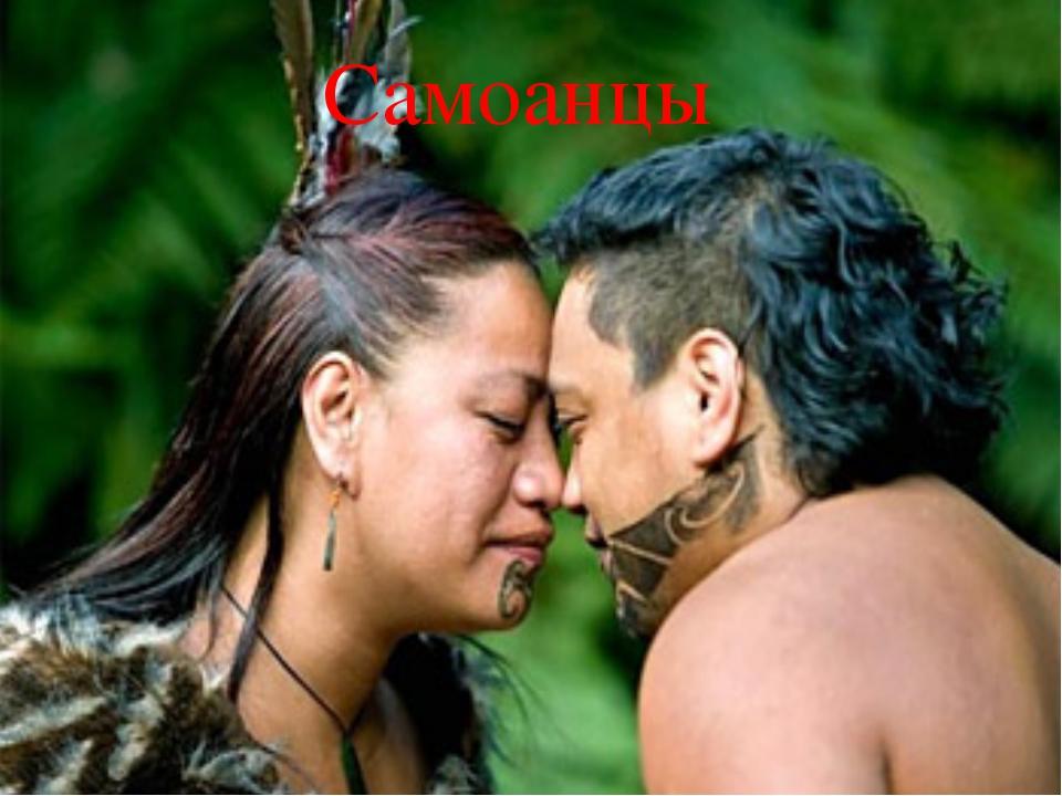 Самоанцы
