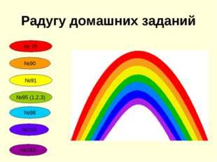 Радугу домашних заданий № 79 №90 №91 №95 (1,2,3) №98 №155 №160