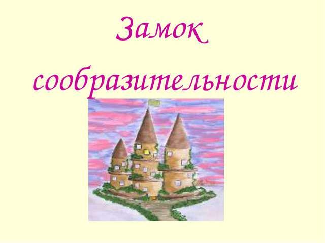 Замок сообразительности