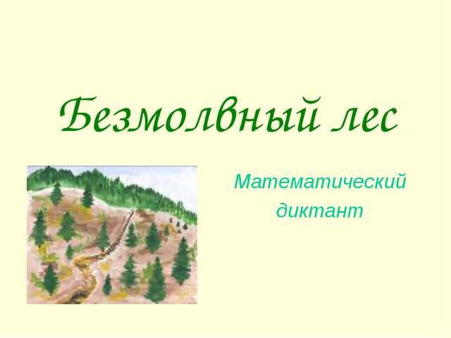 Безмолвный лес Математический диктант