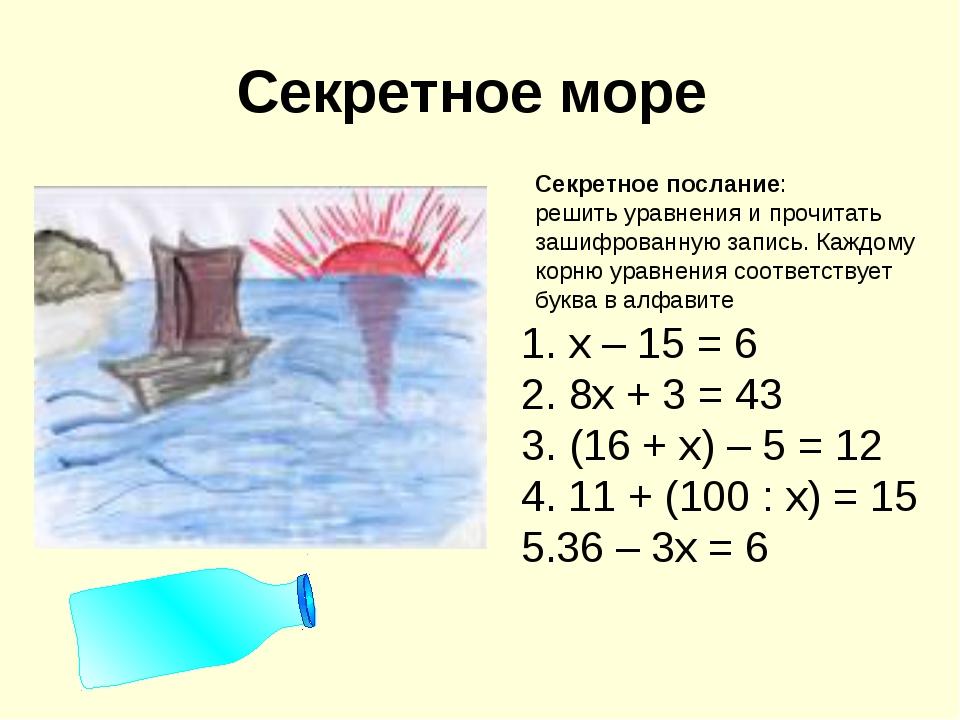 Секретное море Секретное послание: решить уравнения и прочитать зашифрованную...