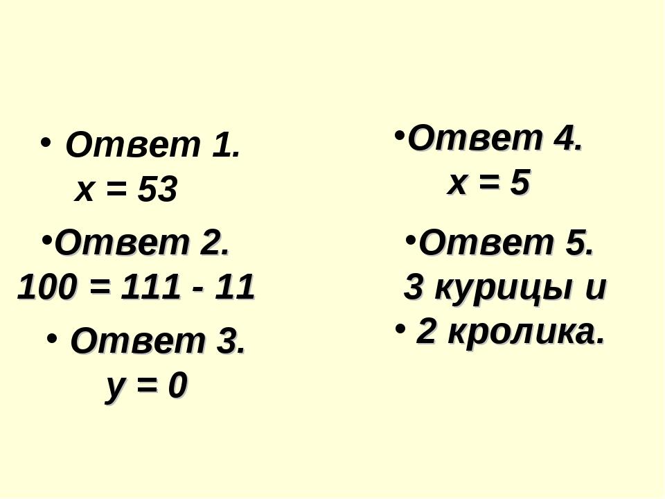 Ответ 1. х = 53 Ответ 2. 100 = 111 - 11 Ответ 3. у = 0 Ответ 4. х = 5 Ответ 5...