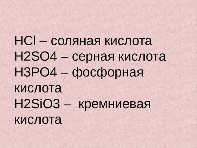 HCl – соляная кислота H2SO4 – серная кислота H3PO4 – фосфорная кислота H2SiO3...