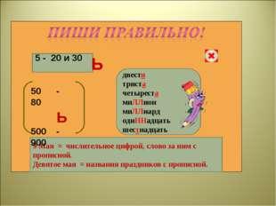 9Мая = числительное цифрой, слово за ним с прописной. Девятое мая = названи