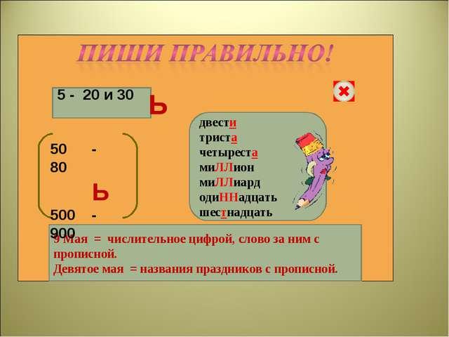 9Мая = числительное цифрой, слово за ним с прописной. Девятое мая = названи...