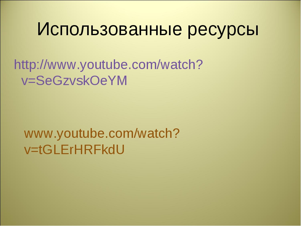Использованные ресурсы http://www.youtube.com/watch?v=SeGzvskOeYM ‎ www.youtu...