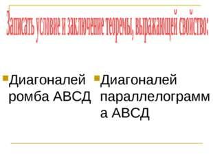 Диагоналей ромба АВСД Диагоналей параллелограмма АВСД